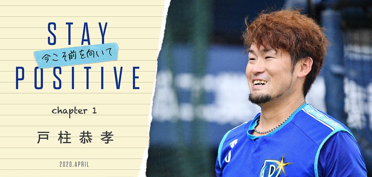 横浜DeNAベイスターズ 選手手記「STAY POSITIVE-今こそ前を向いて-」公開