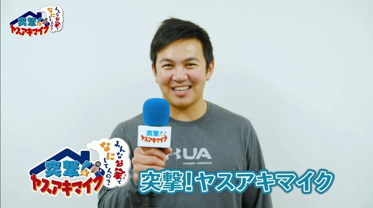 横浜DeNAベイスターズ山﨑選手が選手にTV電話でインタビューする特別企画スタート