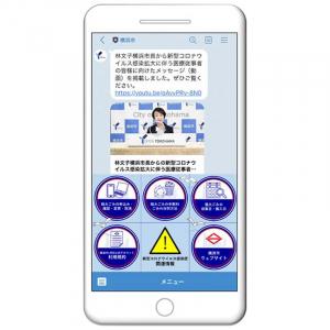 横浜市LINE公式アカウント開設 新型コロナウイルス関連の最新情報発信