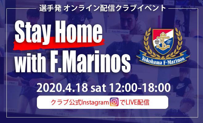 横浜F・マリノス 選手企画オンライン配信「Stay Home with F・マリノス」開催