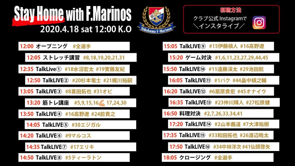 横浜F・マリノス 選手企画オンライン配信「Stay Home with F・マリノス」タイムスケジュール