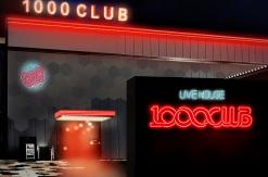 横浜駅前にライブホール「サウザンドクラブ」が7月末開業