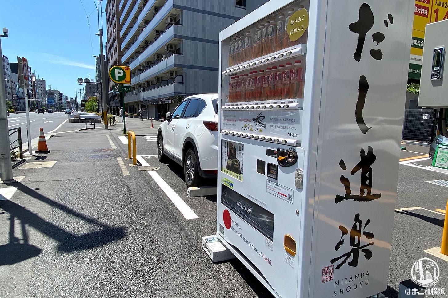 三井のリパーク「横浜中央1丁目第2」だし道楽 自販機