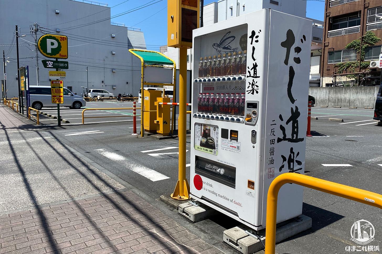 三井のリパーク「横浜福富町東通」だし道楽 自販機