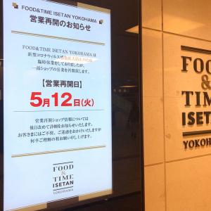 横浜駅「フード アンド タイム イセタン ヨコハマ」テイクアウトなど一部ショップ営業再開