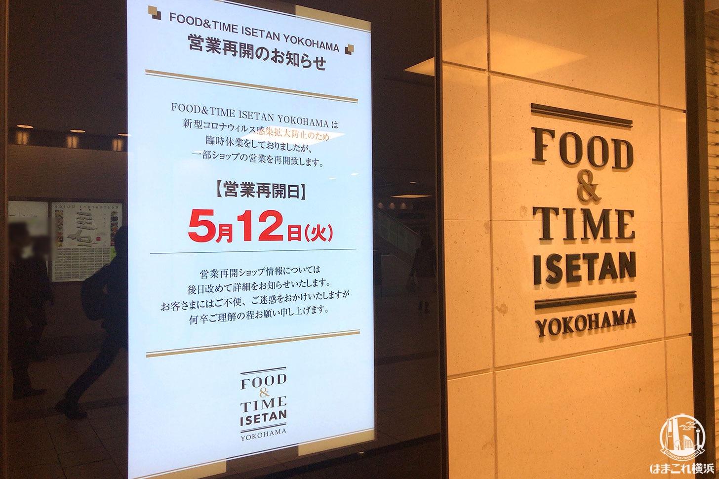 横浜駅「フード アンド タイム イセタン ヨコハマ」一部ショップの営業再開