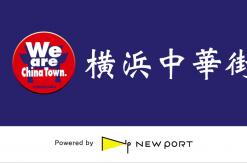 横浜中華街、「NEW PORT」と連携してデリバリー開始 15店舗順次
