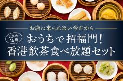 横浜中華街「招福門」おうちで楽しめる香港飲茶食べ放題セット販売