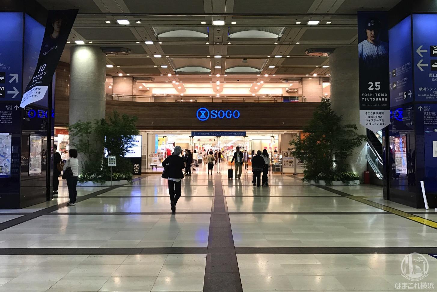 そごう横浜店、生活必需品を扱う売場を中心に営業再開 5月23日より