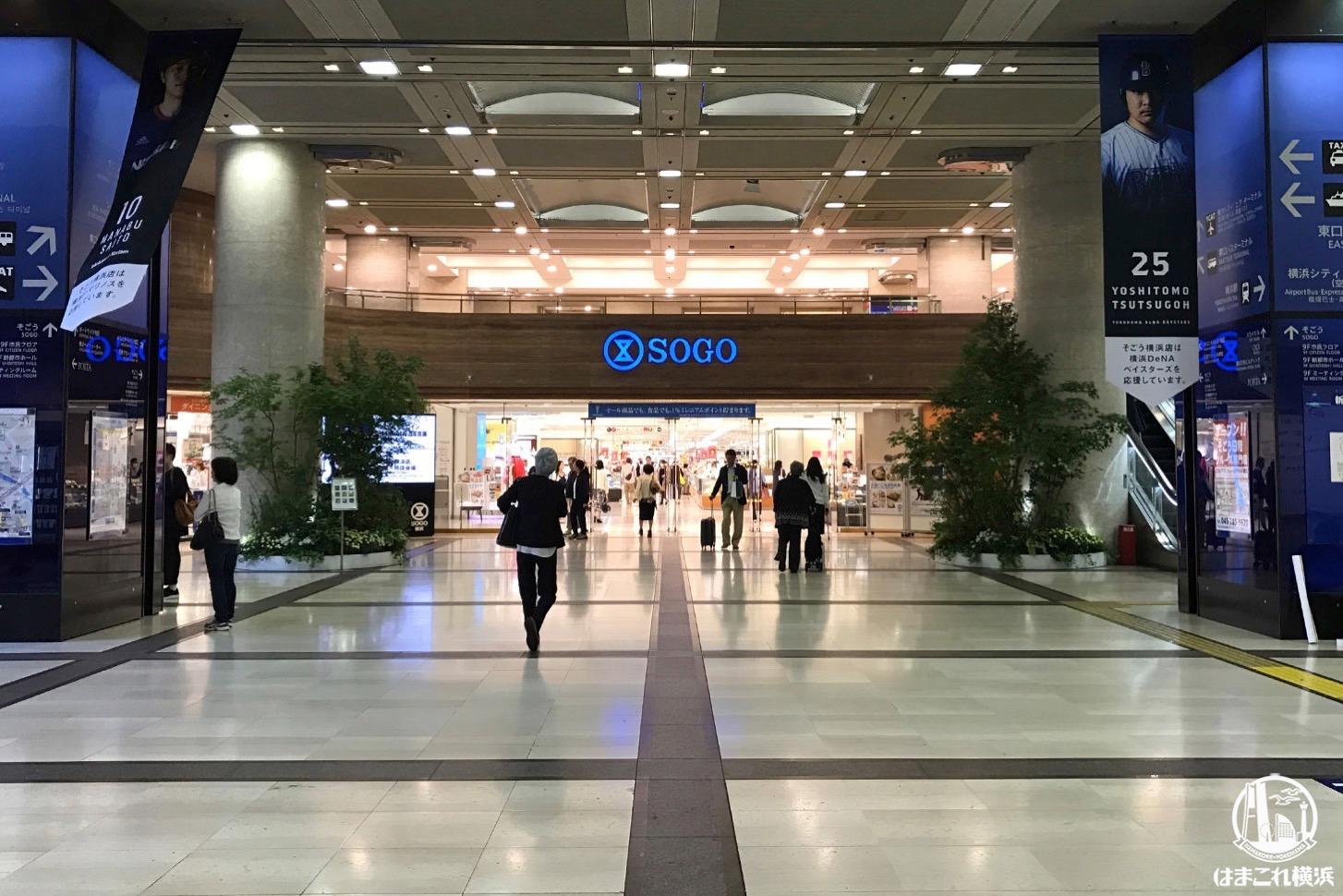 そごう横浜店、5月27日より全館営業再開