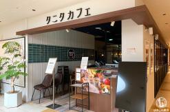 タニタカフェがそごう横浜店にオープン メニューの一部を確認