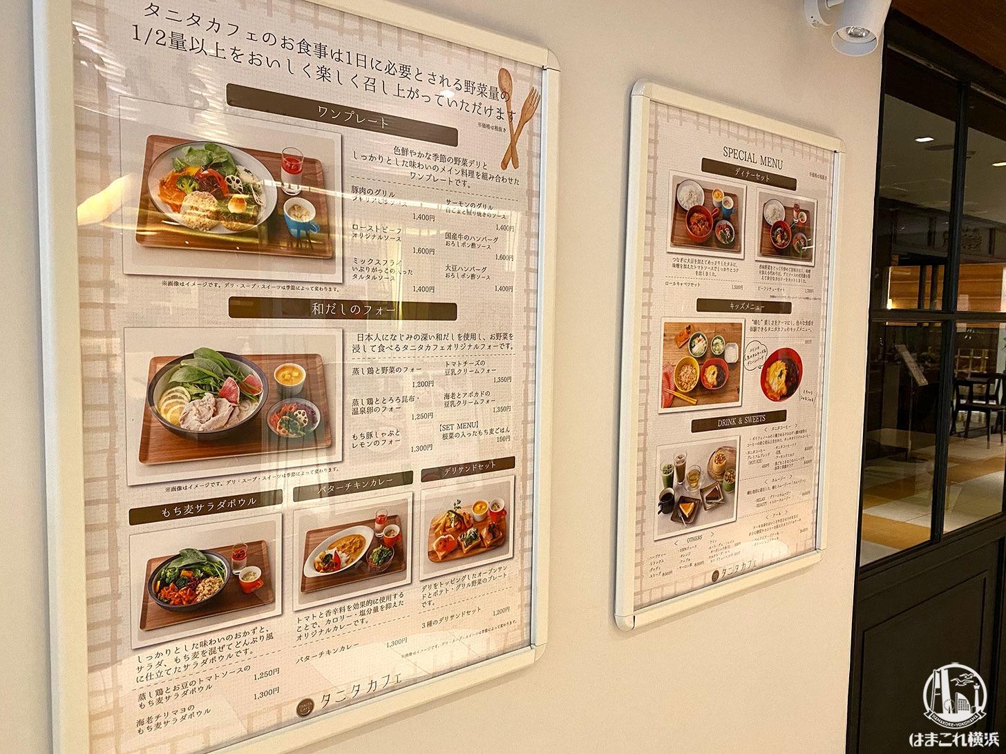 タニタカフェそごう横浜店 メニュー