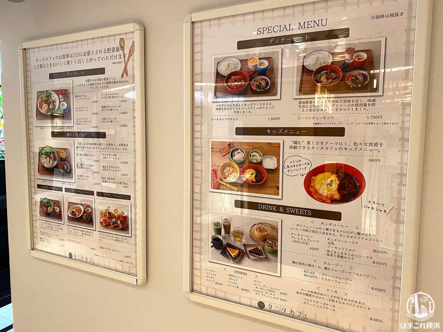 タニタカフェそごう横浜店  グランドメニュー