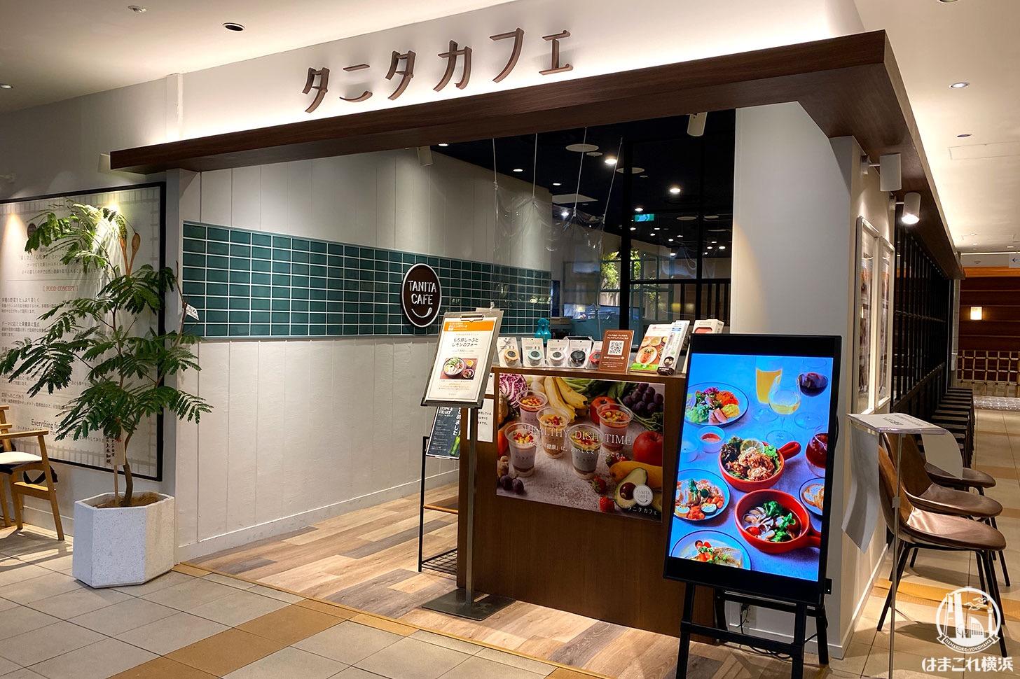 タニタカフェがそごう横浜店にオープン 先にメニューを少し確認