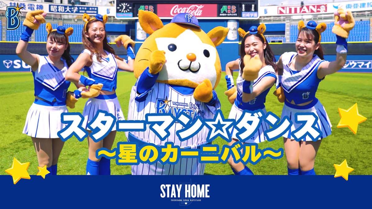 スターマンの新ダンス「スターマン☆ダンス〜星のカーニバル〜」先行公開