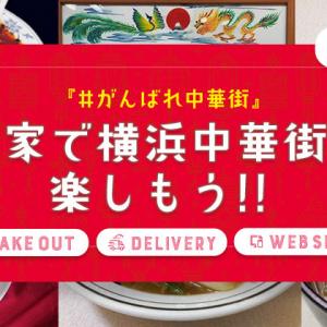 横浜中華街でドライブスルー販売開始!老舗や名店の味をおうちで