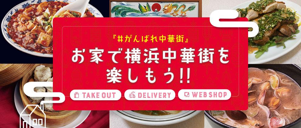 横浜中華街でドライブスルー開始!老舗や名店の味をおうちで