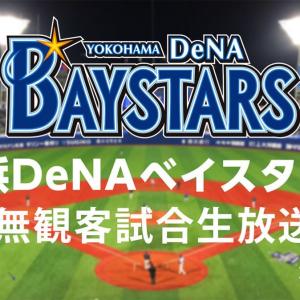 横浜DeNAベイスターズ、練習試合をニコニコ生放送で6月2日より生中継