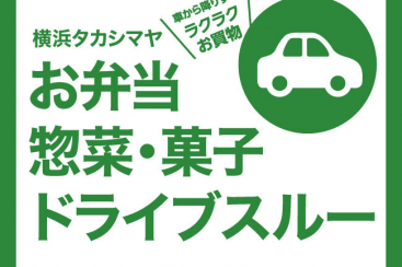 横浜高島屋、ドライブスルー販売開始 弁当・寿司・惣菜・菓子など