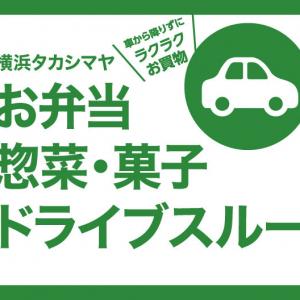 横浜高島屋、ドライブスルー販売の期間延長!対象商品も拡充