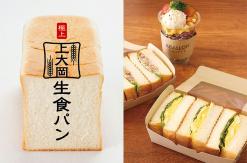 アカフーパーク「極上 上大岡生食パン」など近隣の方へデリバリー開始!