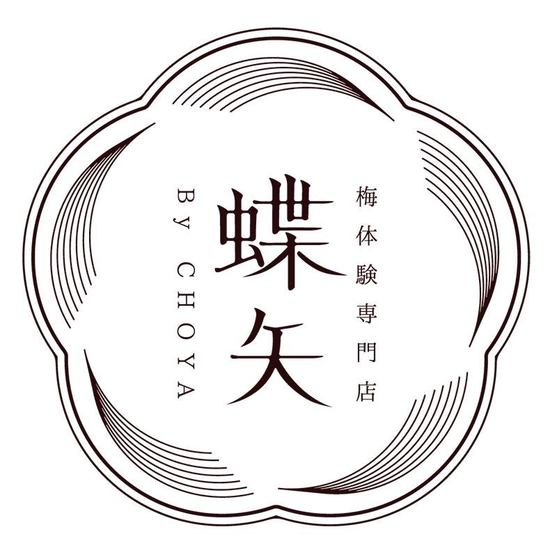 チョーヤ梅酒 梅体験専門店「蝶矢」を鎌倉に、東日本初出店