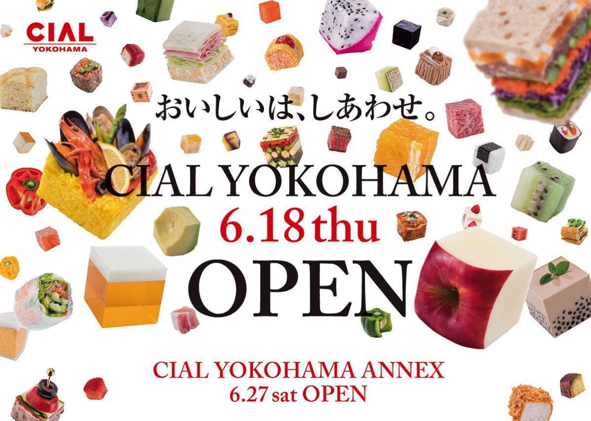 横浜駅「CIAL横浜」の開業日が決定!フードホールや注目のショップも