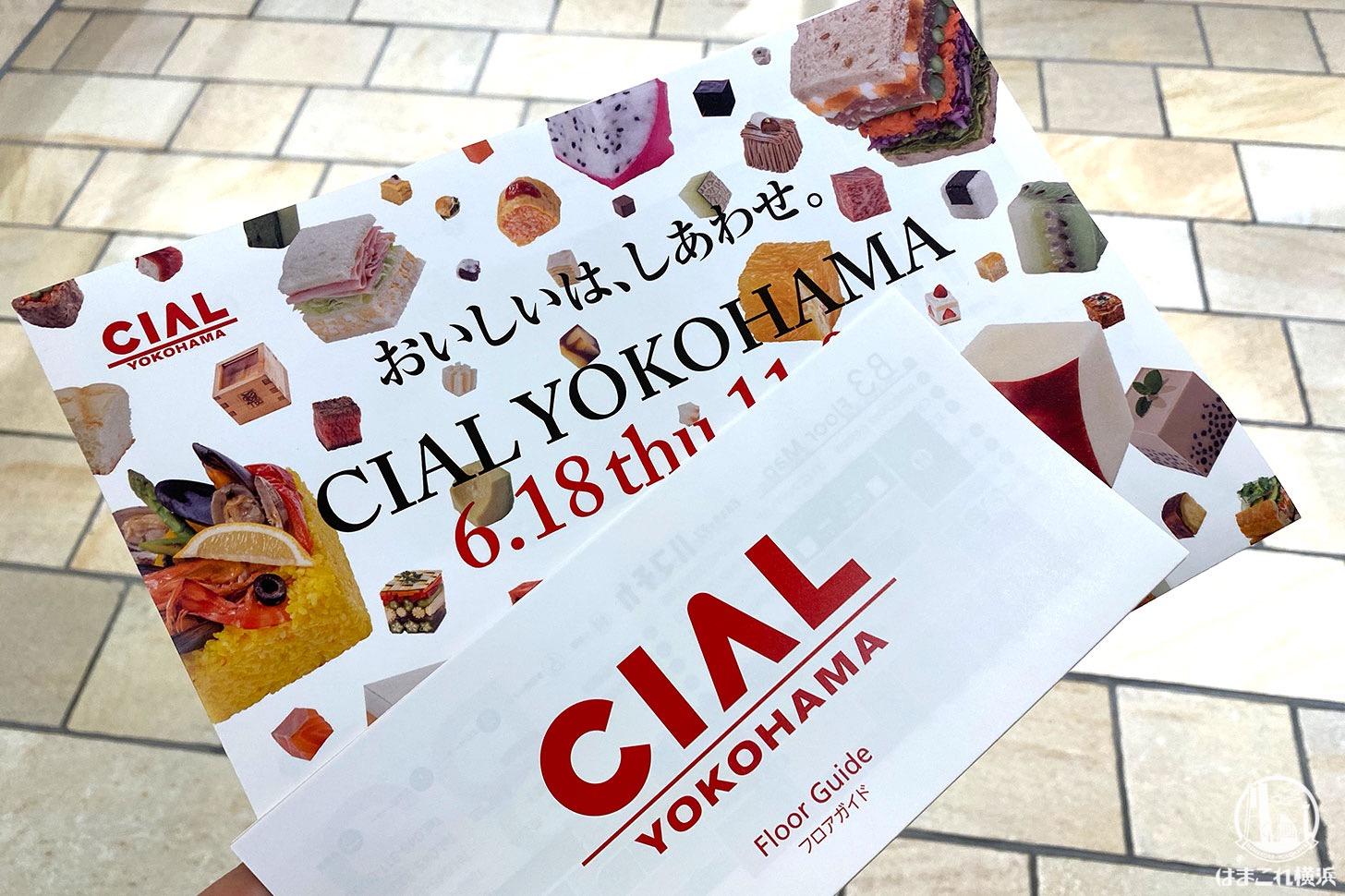 シァル横浜で横浜初のスイーツ・グルメいろいろ購入!日本初のベーカリーも