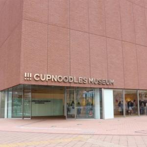 カップヌードルミュージアム 横浜、7月1日より一部運営再開!事前チケット制で