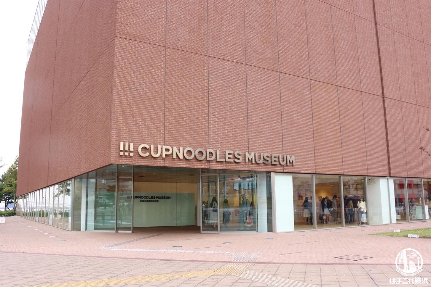カップヌードルミュージアム 横浜、7月1日より運営再開!事前チケット制に