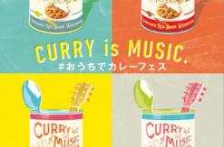 CURRY&MUSIC JAPAN、2020年の開催はオンライン!おうちでカレーフェス