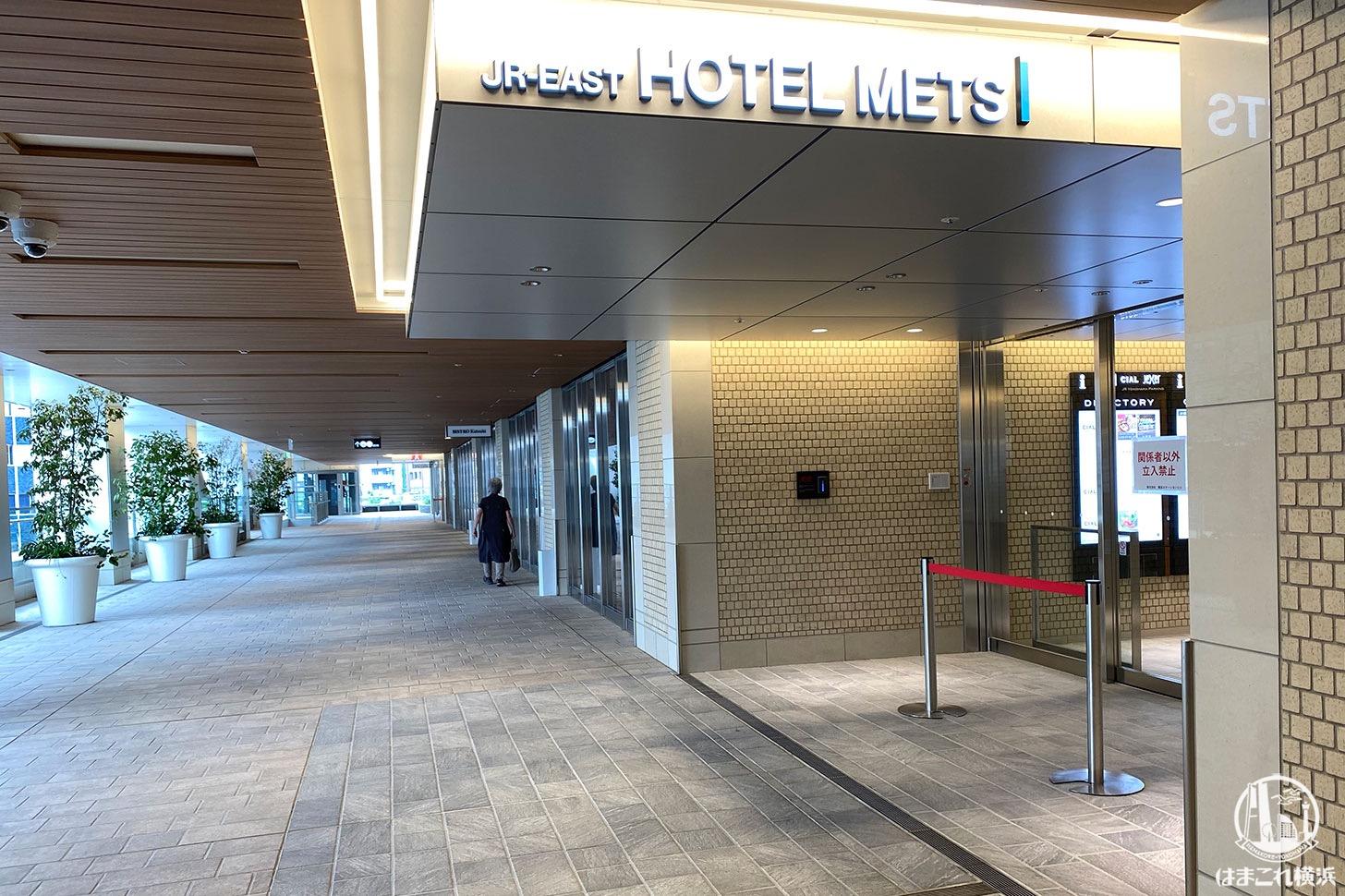 JR東日本ホテルメッツ 横浜