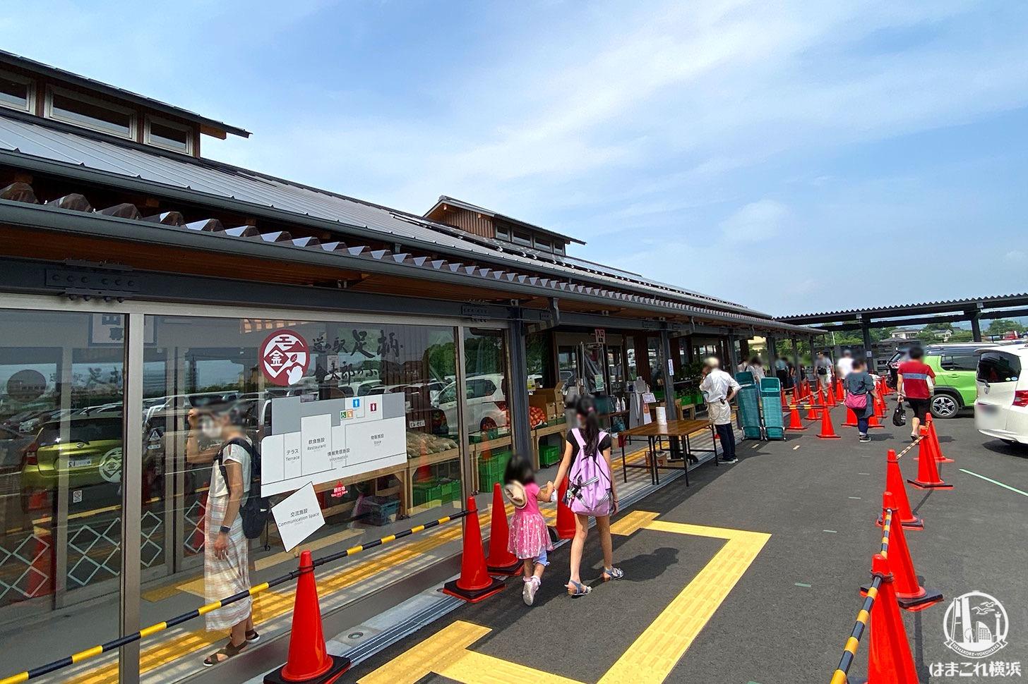 道の駅「足柄・金太郎ふるさと」