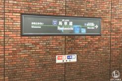 みなとみらい線 馬車道駅に副名称「横浜市役所」6月6日より