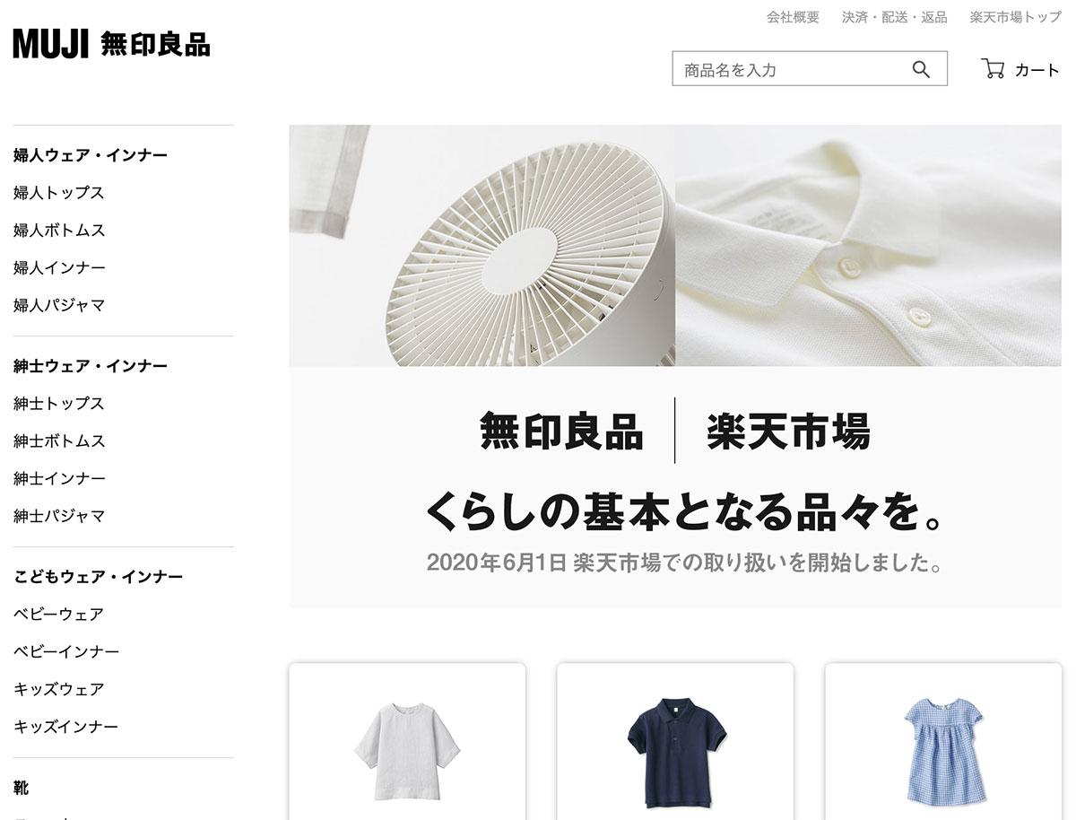 無印良品「無印良品 楽天市場オンラインショップ」出店 衣服、生活雑貨など約200品