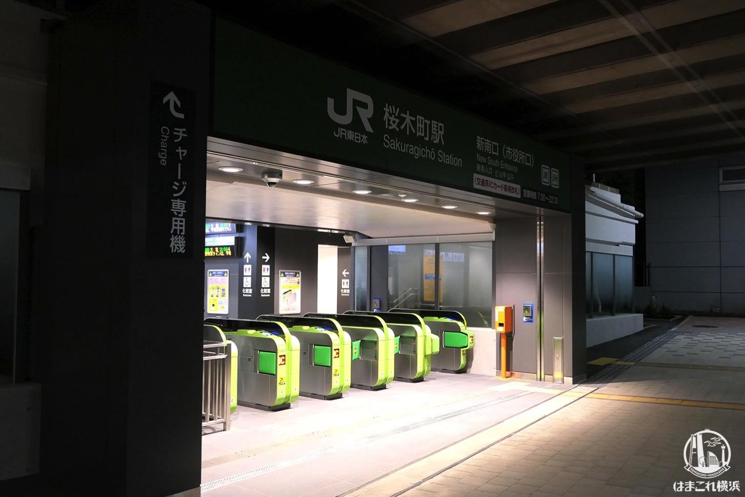 JR桜木町駅「新南口(市役所口)」