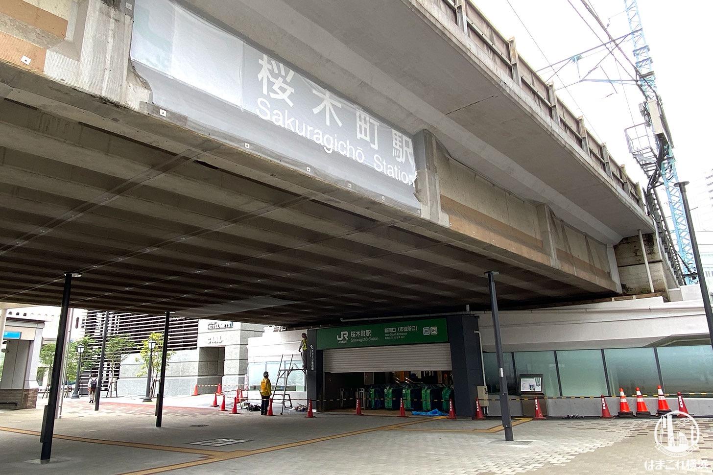 JR新南口