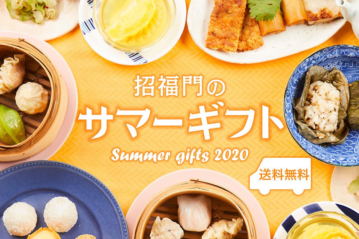 横浜中華街 招福門「おうちで香港飲茶食べ放題セット」に点心プラスのサマーギフトなど発売