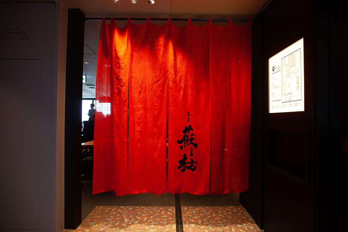入り口の蘇枋色の暖簾