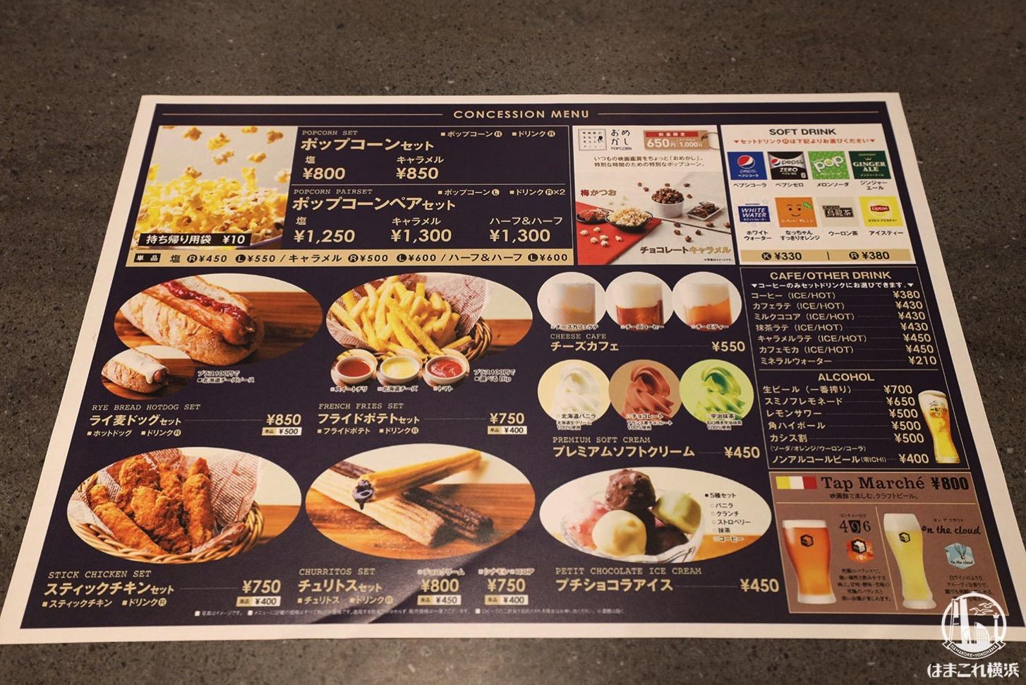 横浜駅 映画館「T・ジョイ横浜」フードコーナー メニュー