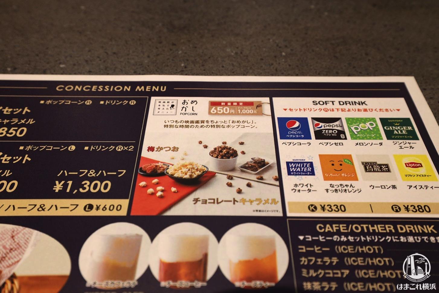 横浜駅 映画館「T・ジョイ横浜」フードコーナー おめかしポップコーン