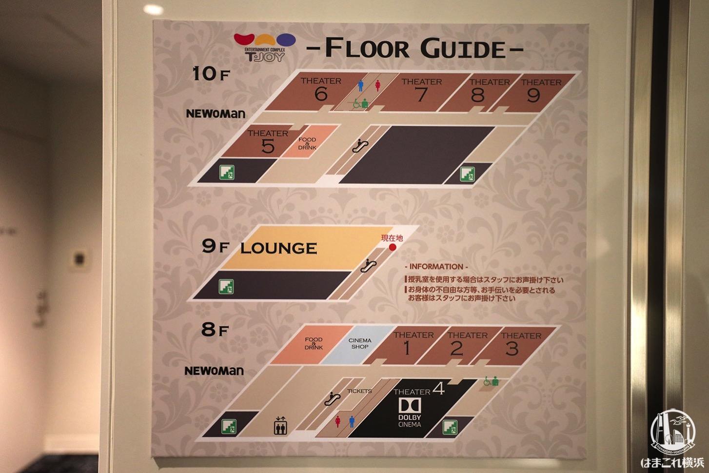 横浜駅 映画館「T・ジョイ横浜」フロアガイド
