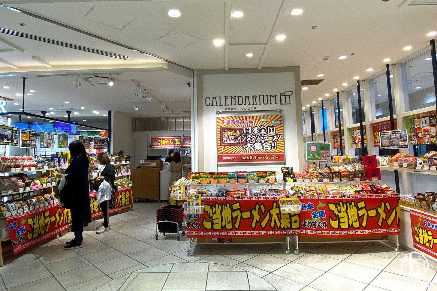 横浜に日本各地のご当地インスタントラーメン大集結!初見のラーメン多数で楽しい