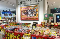 横浜に日本各地のご当地インスタントラーメン大集結!初見のラーメン充実で楽しい