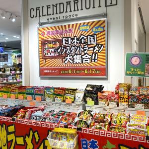 横浜に日本全国のインスタントラーメン集結!初見のラーメン充実で面白すぎた