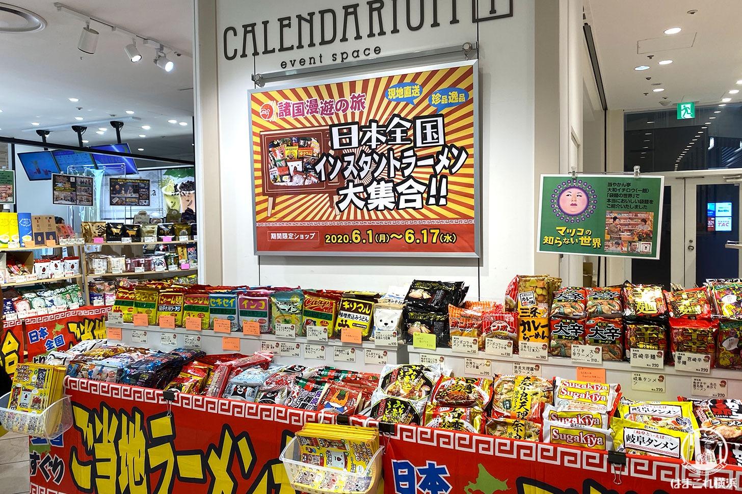 横浜に日本各地のご当地インスタントラーメン大集結!初見のラーメン充実で面白すぎた