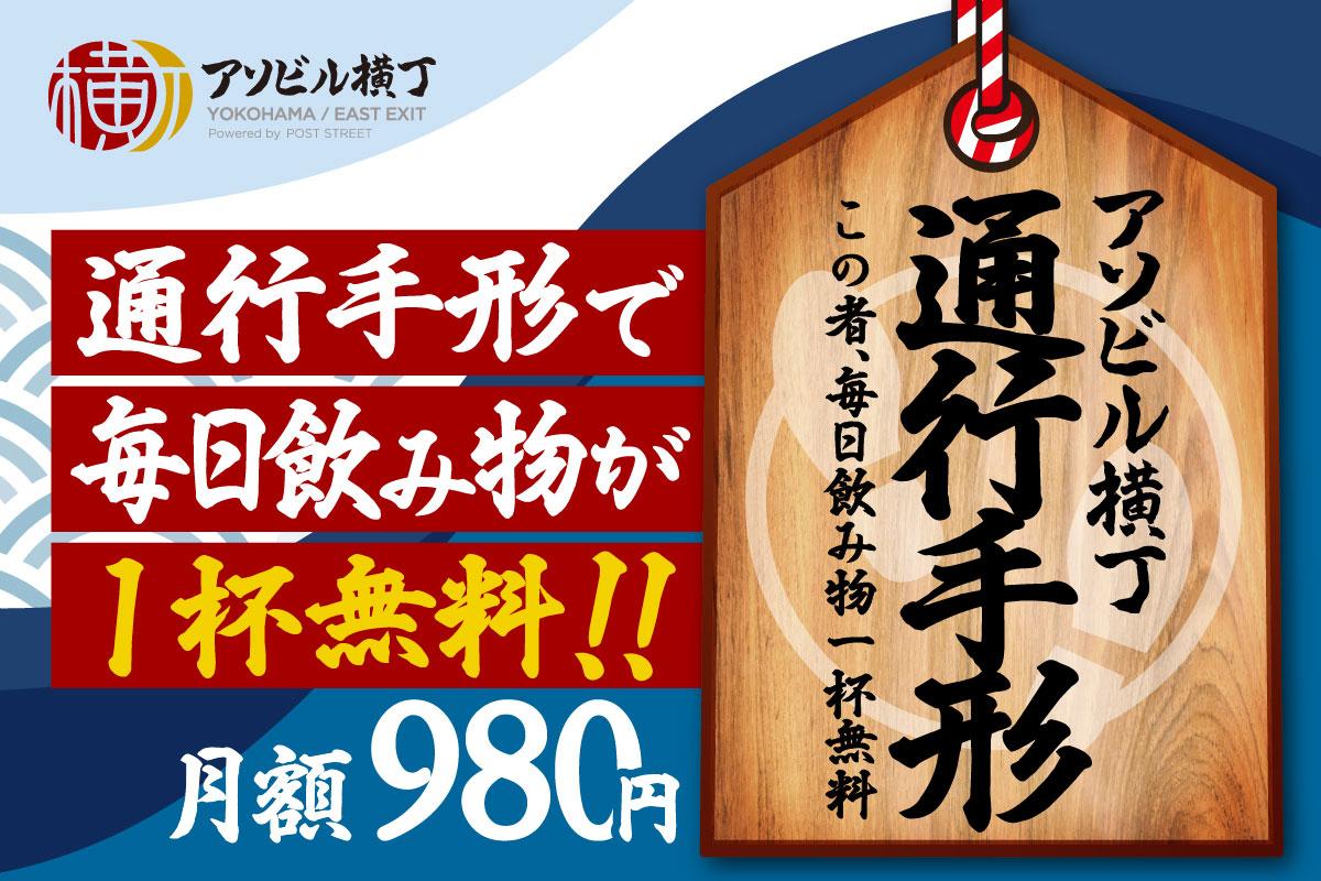 """横浜駅「アソビル横丁」毎日飲み物1杯無料になる""""通行手形""""発行開始"""