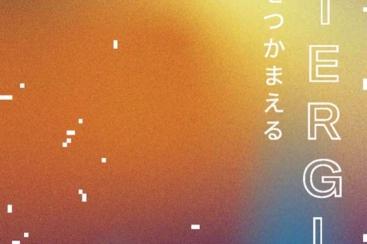 ヨコハマトリエンナーレ2020のオンラインチケット発売!世界に伝えたい5つのキーワード