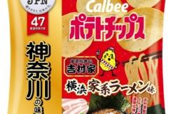 ポテトチップス「横浜家系ラーメン味」神奈川の味として発売!家系ラーメン総本山 吉村家監修