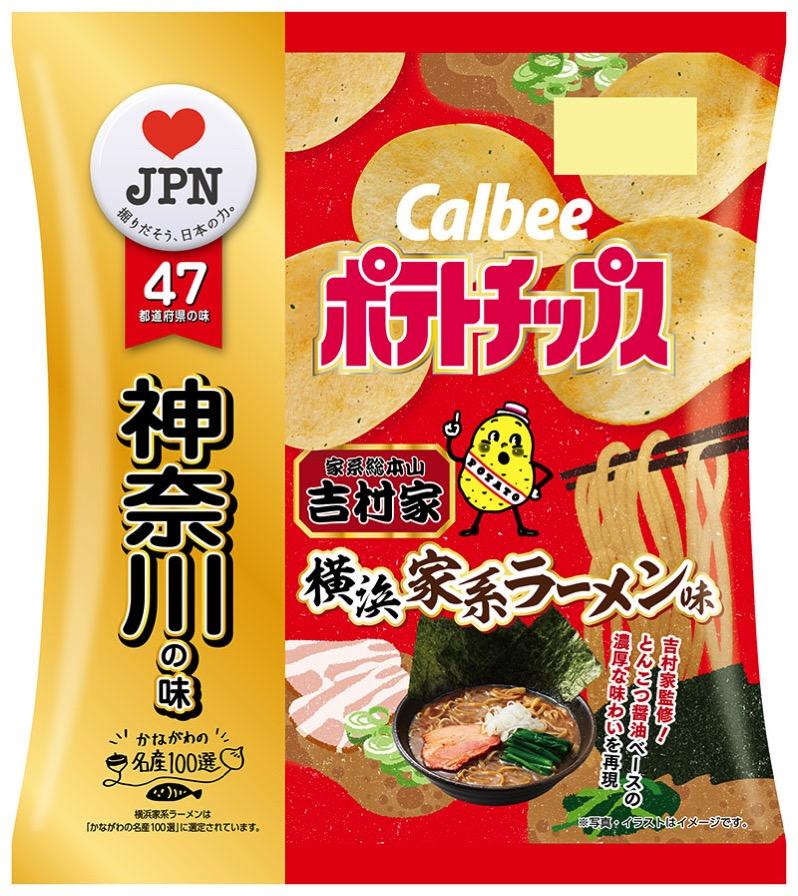 ポテトチップスの「横浜家系ラーメン味」神奈川の味として発売!吉村家監修
